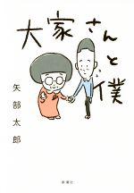 大家さんと僕(大人コミック)
