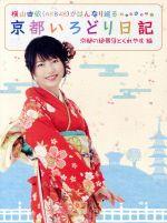 横山由依(AKB48)がはんなり巡る 京都いろどり日記 第2巻 「京都の絶景 見とくれやす」編(通常)(DVD)