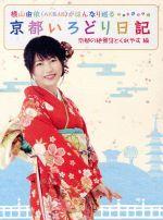 横山由依(AKB48)がはんなり巡る 京都いろどり日記 第2巻 「京都の絶景 見とくれやす」編(Blu-ray Disc)(BLU-RAY DISC)(DVD)