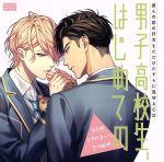 「男子高校生、はじめての」第8弾 ~不釣り合いな恋の解釈~(通常)(CDA)