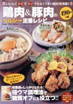 鶏肉&豚肉のヘルシー定番レシピ(DIA Collection)(単行本)