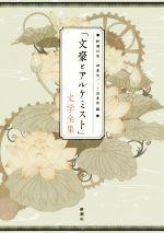 「文豪とアルケミスト」文学全集 新潮社版(単行本)