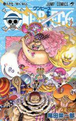 ONE PIECE ホールケーキアイランド編(87)(ジャンプC)(少年コミック)