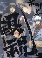銀魂.ポロリ篇 2(完全生産限定版)(クリアケース、缶バッジ2個、ピンナップ付)(通常)(DVD)