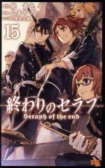 終わりのセラフ(15)(ジャンプC)(少年コミック)