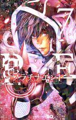 プラチナエンド(7)(ジャンプC)(少年コミック)