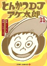 とんかつDJアゲ太郎(11)ジャンプC+