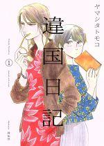 違国日記(1)(フィールC)(大人コミック)