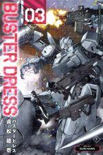 BUSTER DRESS(3)(マガジンKC)(少年コミック)