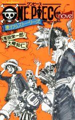 【小説】ONE PIECE novel 麦わらストーリーズ(JUMP j BOOKS)(少年コミック)