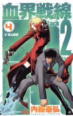 血界戦線 Back 2 Back V・次元血統(4)(ジャンプC)(少年コミック)
