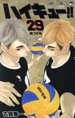 ハイキュー!!(29)(ジャンプC)(少年コミック)