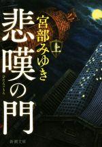 悲嘆の門(新潮文庫)(上)(文庫)