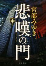 悲嘆の門(新潮文庫)(中)(文庫)