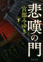 悲嘆の門(新潮文庫)(下)(文庫)