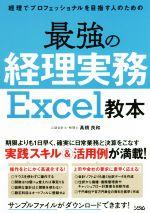 最強の経理実務Excel教本 経理でプロフェッショナルを目指す人のための(単行本)