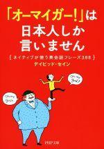 「オーマイガー!」は日本人しか言いません ネイティブが使う英会話フレーズ388(PHP文庫)(文庫)
