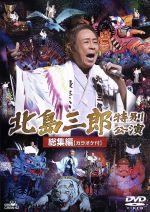 北島三郎劇場公演総集編 カラオケ付(通常)(DVD)