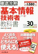 徹底攻略 基本情報技術者教科書(平成30年度)(単行本)