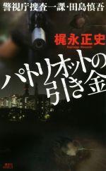 パトリオットの引き金 警視庁捜査一課・田島慎吾(講談社ノベルス)(新書)