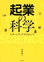 起業の科学 スタートアップサイエンス(単行本)