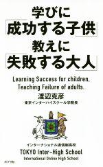学びに「成功する子供」教えに「失敗する大人」(新書)