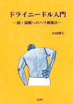 ドライニードル入門 筋・筋膜へのハリ刺激法(単行本)