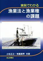 実例でわかる漁業法と漁業権の課題(単行本)