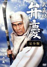 武蔵坊弁慶 完全版 第壱集 DVD-BOX(通常)(DVD)