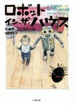 ロボット・イン・ザ・ハウス(小学館文庫)(文庫)