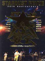 35th Anniversary スタ☆レビ大宴会 ~6時間大コラボレーションライブ~(Blu-ray Disc)(BLU-RAY DISC)(DVD)