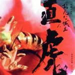 NHK大河ドラマ「おんな城主 直虎」 音楽虎の巻 サントラ(Blu-spec CD2)(通常)(CDA)