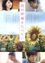 君の膵臓をたべたい 通常版(通常)(DVD)