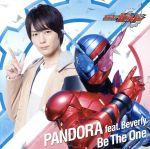 仮面ライダービルド テレビ主題歌「Be The One」(DVD付)(通常)(CDS)