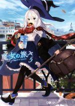 魔女の旅々(GAノベル)(5)(単行本)