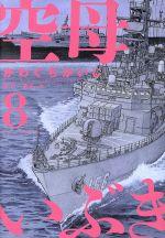 空母いぶき(8)(ビッグC)(大人コミック)