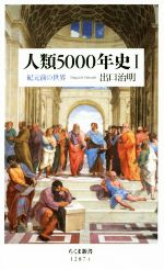 人類5000年史 紀元前の世界(ちくま新書1287-1)(Ⅰ)(新書)