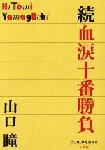 続 血涙十番勝負(P+D BOOKS)(単行本)
