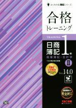合格トレーニング 日商簿記1級 商業簿記・会計学 Ver.14.0(よくわかる簿記シリーズ)(Ⅱ)(単行本)