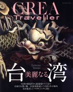 CREA Due Traveller 美麗なる台湾(単行本)