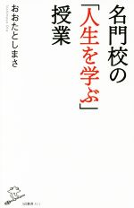 名門校の「人生を学ぶ」授業(SB新書411)(新書)