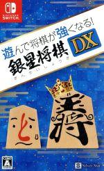 遊んで将棋が強くなる! 銀星将棋DX(ゲーム)