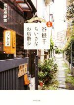 谷根千ちいさなお店散歩 新版 谷中・根津・千駄木(単行本)