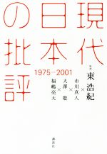 現代日本の批評 1975-2001(単行本)