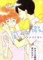 凪のお暇(2)(秋田レディースCDX)(大人コミック)