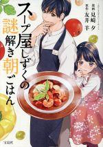 スープ屋しずくの謎解き朝ごはん(このマンガがすごい!C)(大人コミック)