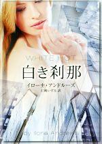 白き刹那(MIRA文庫)(文庫)