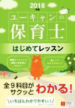 ユーキャンの保育士 はじめてレッスン(2018年版)(単行本)