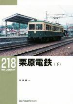 栗原鉄道(RM LIBRARY218)(下)(単行本)