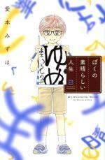 ぼくの素晴らしい人生(2)(ビーラブKC)(少女コミック)